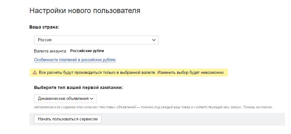 Как Дать Рекламу В Яндекс Директ Пошаговая Инструкция - фото 5