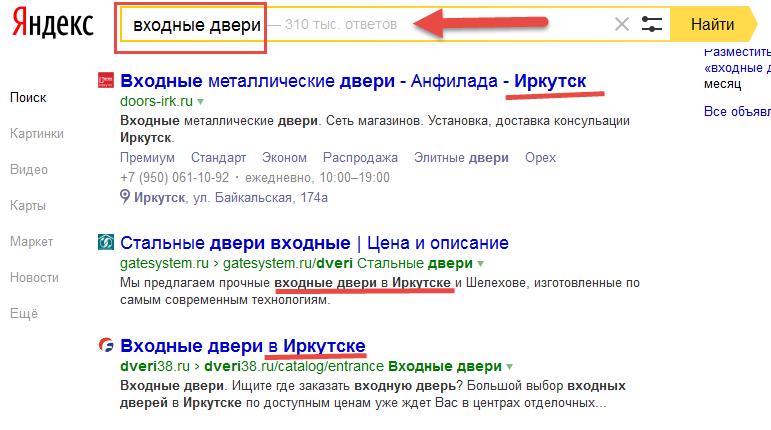 Продвижение сайта в поисковых системах иркутск раскрутка сайта в форумах